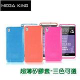 MEGA KING 超薄矽膠套 HTC Desire 816 三色可選(桃/藍/橘)