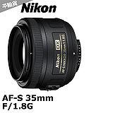 NIKON AF-S NIKKOR 35mm f/1.8G (平輸) - 加送UV保護鏡+專用拭鏡筆