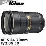 Nikon AF-S 24-70mm F2.8 G ED (平輸)~送專屬拭鏡筆