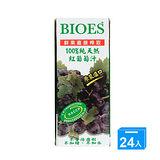 囍瑞 BIOES100% 純天然紅葡萄汁 200ml*24  入/箱
