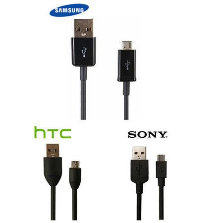 【2入任選】原廠傳輸線 SAMSUNG三星 / HTC / SONY 充電線 Micro USB 接頭 -friDay購物 x GoHappy