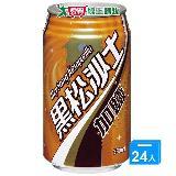 黑松沙士-加鹽易開罐330ml*24