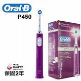 德國百靈Oral-B-3D行家炫彩電動牙刷P450(紫)