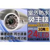 室內外插卡式免主機監視器 8mm