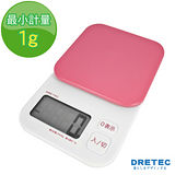 【dretec】『 Torte托魯迪 』大螢幕廚房料理電子秤-粉紅色