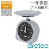 【dretec】大數字機械式料理秤(1kg)-銀灰色
