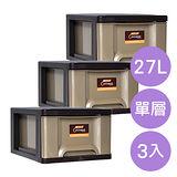 【溫暖心家居】時代單層收納整理箱(單層27公升) 3入組
