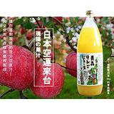 日本青森蘋果汁1000ml