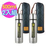 【日本PEARL LIFE】不鏽鋼真空運動500ml保冷瓶/保溫杯(2入組)