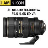 NIKON AF 80-400mm F4.5-5.6D ED VR (公司貨) -送強力吹球+拭鏡筆+拭鏡布+拭淨紙+清潔液
