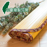 【名流寢飾】㊣臺灣天然孟宗竹蓆 竹寬版15mm雙人 外銷日本第一