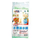 ★買一送一★金優豆水槽濾水網(50入)