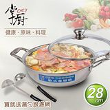 掌廚 LORETTA歐式七層複合金萬用鍋28cm (KL-28W)