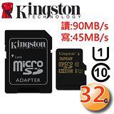 Kingston 金士頓 32GB 90MB/s microSDHC UHS-I C10 記憶卡