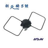 Dr.AV DTV-W1 HD高畫質數位電視天線/雙菱形設計