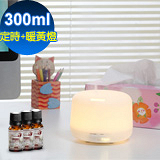 Warm 白色風暴 燈控/定時超音波負離子水氧機(W-300Y暖黃燈)+贈單方純精油10MLx3