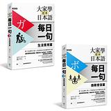 大家學標準日本語【每日一句】商務會話篇+生活實用篇(附東京標準音MP3)(2書合售)