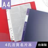 珠友 LE-06008 Leader A4/4孔PP活頁名片本/名片簿/400名
