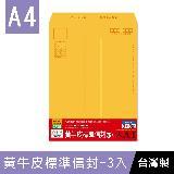 珠友 WA-60026 WANT 大A4黃牛皮信封/4入