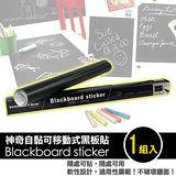 任選-神奇自粘可移動式黑板貼 1組入
