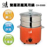 【e01家電】雙層蒸籠萬用鍋CH-S500