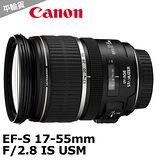 Canon EF-S 17-55mm F/2.8 IS USM*(平輸) - 加送專用拭鏡筆+大吹球清潔組