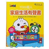 【風車圖書】家庭生活有聲書-FOOD超人(購物車)