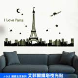 A-063創意生活系列--艾菲爾鐵塔夜光貼大尺寸高級創意壁貼 / 牆貼