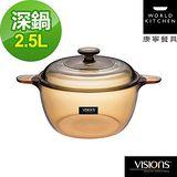 美國康寧 Visions 2.5L晶彩透明鍋 CRE-VS25