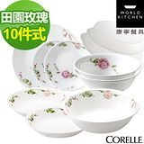 CORELLE 康寧 田園玫瑰10件式餐盤組 (1001)