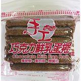 【福義軒】手工巧克力鮮乳蛋捲 家庭號 350g