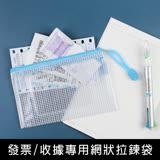 珠友 WA-50053 60K電子發票/收據專用網狀拉鏈袋/信用卡簽單/車用充電器/手機充電器/重要文件收納