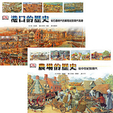 港口的歷史+農場的歷史:從中世紀到現代(2書合售)