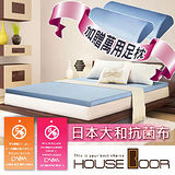 【House Door 好事多】日本防蹣抗菌布套5cm厚 乳膠床墊 單人3尺