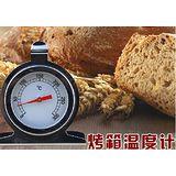 (0℃~300℃)烤箱/烤爐指針式溫度計