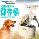 Durapet》O-209 寵物碗兼飼料儲存桶 (中大型寵物專用)
