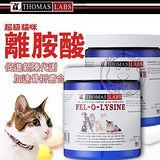 美國湯瑪士THOMAS 》超級貓咪離氨酸8oz促進新陳代謝