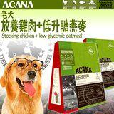 ACANA》新愛肯拿老犬放養成雞&低升醣燕麥配方飼料6kg