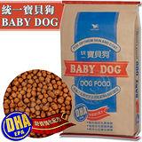 統一寶貝狗《全犬種》營養乾糧 20磅/9.07kg