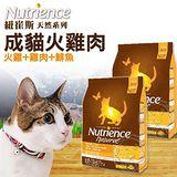 Nutrience》紐崔斯天然糧系列成貓火雞肉配方2.5kg