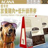 ACANA》新愛肯拿低卡犬放養成雞&低升醣燕麥配方飼料6kg