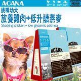 ACANA》新愛肯拿挑嘴幼犬放養雞肉&低升醣燕麥2.27kg