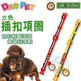 DAB PET》ILoveDAB系列3分3色插扣項圈 (簡單容易穿戴)
