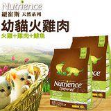 Nutrience》紐崔斯天然糧系列幼貓火雞2.5kg