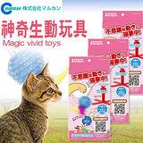 日本品牌MARUKAN》神奇生動玩具(老鼠│球│羽毛)