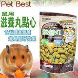 Pet Best》M-S092鼠用滋養丸點心300g兼具磨牙效果
