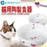 日本品牌MARUKAN》CT-282 貓用陶製食器‧增添餵食的樂趣