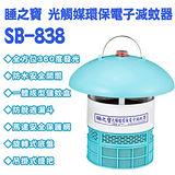 睡之寶光觸媒環保電子滅蚊器 SB-838