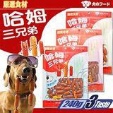 《哈姆三兄弟》犬用 香腸零嘴‧240g (2包)口感香濃美味