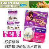 FARNAN貓用《插電式貓用費洛蒙FeliWay》48ml